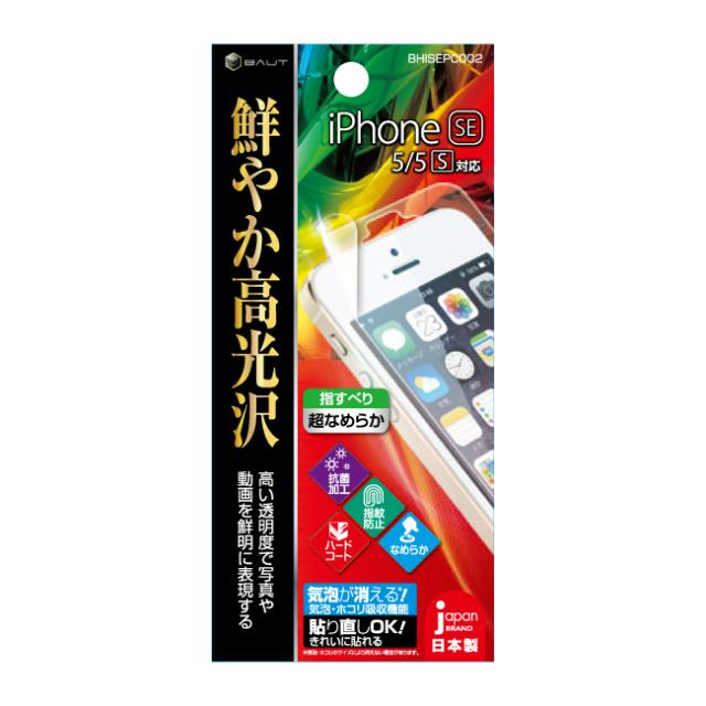 iPhoneSE用鮮やか高光沢フィルム